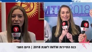 קירגיז טריפס - ביתן קירגיזסטן בתערוכת  IMTM 2018