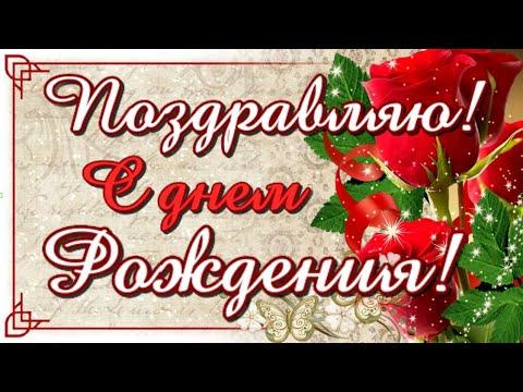 Самое красивое поздравление С ДНЕМ РОЖДЕНИЯ!