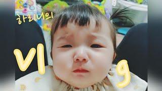 아기와함께하는 일상브이로그/초보맘/영유아건강검진 /중기…