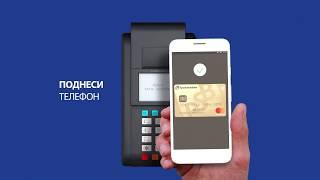 Промсвязьбанк – Android Pay