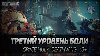 Space Hulk: Deathwing #6: Третий уровень боли. 18+