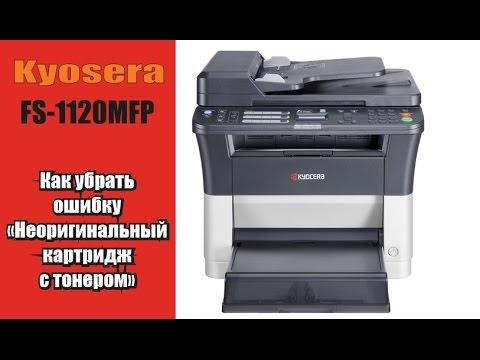 Сброс ошибки на Kyocera FS 1120MFP