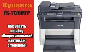 Скидання помилки на Kyocera FS 1120MFP