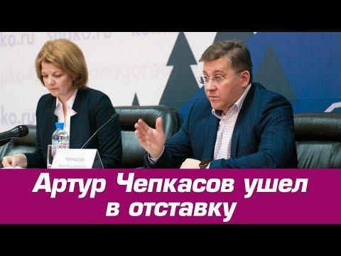 Артур Чепкасов ушел в отставку