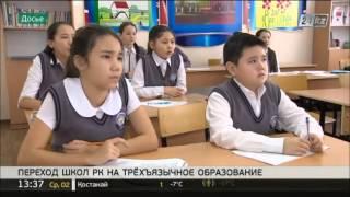 видео Образование в Казахстане