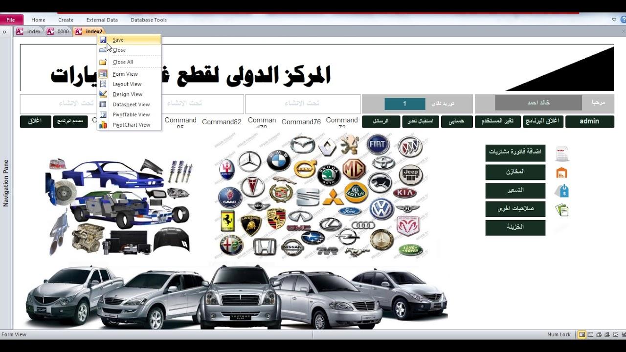 برنامج gh1 جاهز لمحل قطع غيار السيارات مع التحميل مجانا