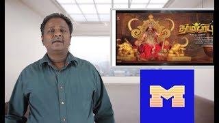 DHARMAPRABHU Movie Review - Dharma Prabhu - Yogi Babu - Tamil Talkies