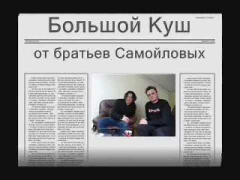 """""""Агата Кристи"""" раскрывают секреты популярности (2007)"""