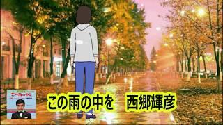 この雨の中を 宴 西郷輝彦.