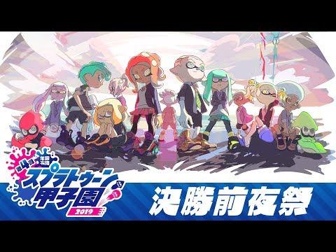 「第4回スプラトゥーン甲子園」闘会議2019 DAY1 決勝前夜祭