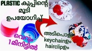 How to make hair clip and keychain from plastic bottle top#craft#diy#reusre#keychain#hairclip#
