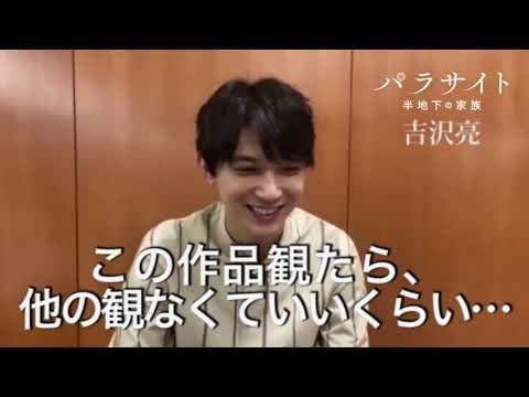 吉沢亮猛プッシュ♥映画『パラサイト 半地下の家族』大絶賛コメント!