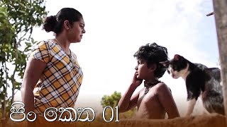 Pin Ketha | Episode 01 - (2021-02-20) | ITN
