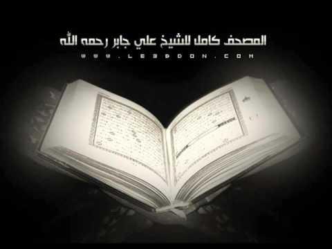 سورة التين علي جابر رحمه الله    Surat Attin