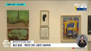 문화가산책) 새봄맞이 음악회..도예전·유작전 열려 20…
