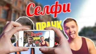 Подстава - Скрытая камера / Selfie prank(Highscreen Verge: http://highscreen.ru/catalog/smartfony/highscreen-verge-black/ Наш инстаграм http://instagram.com/VJOBIVAY Паблик ВКонтакте ..., 2015-07-24T08:32:44.000Z)