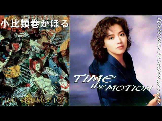 小比類巻かほる TIME THE MOTIONアルバム Kahoru Kohiruimaki Original album