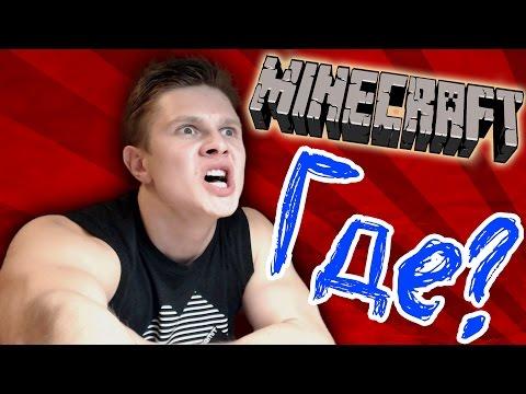 видео: tug - Где minecraft???