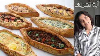 أول مرة أجرب وصفة البيتزا التركية - الحلقة 1 - #آية_تجربها