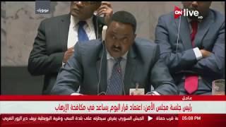 نص بيان مجلس الأمن حول محاسبة تنظيم داعش الإرهابي