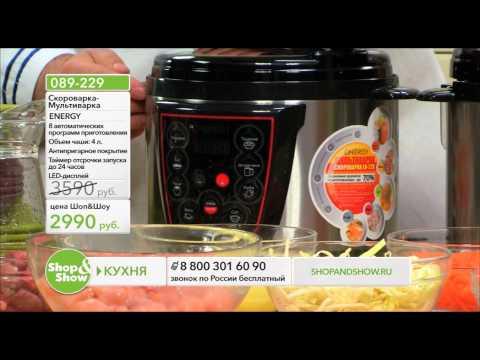 мультиварка скороварка energy en 229 рецепты