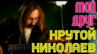 Игорь Крутой И Игорь Николаев - Мой Друг