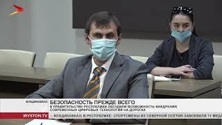 В правительстве республики обсудили возможность внедрения современных цифровых технологий на дорогах