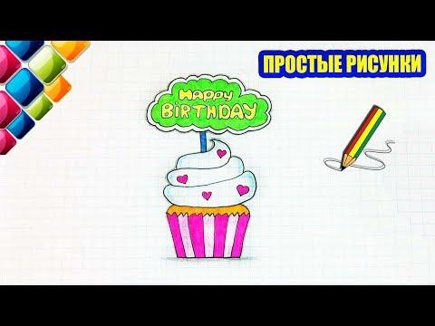 Простые рисунки #440 Как нарисовать кекс Happy Birthday / С днем рождения !