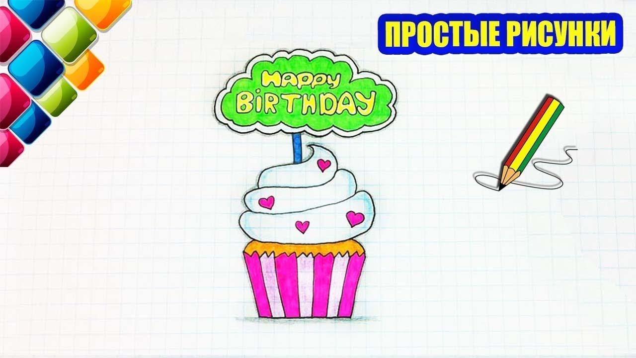 простые картинки с днем рождения