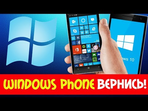 WINDOWS PHONE 2019, Я ЖДУ!