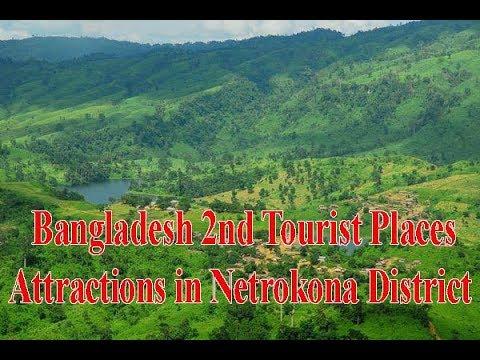 নেত্রকোনা জেলাে দ্বিতীয় পর্যটন স্থান | Bangladesh 2nd Tourist Places in Netrokona District