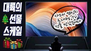샤오미 98인치 초대형TV 해외배송부터 언박싱까지! 한…