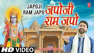 जपोजी राम जपो Japo Ji Ram Japo I Ram Bhajan I NARINDER RAMPAL I New Latest Full HD Song