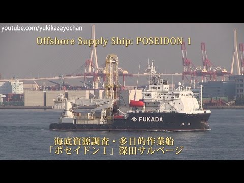 Offshore Supply Ship: POSEIDON 1 海底資源調査・多目的作業船「ポセイドン1」深田サルベージ・出港