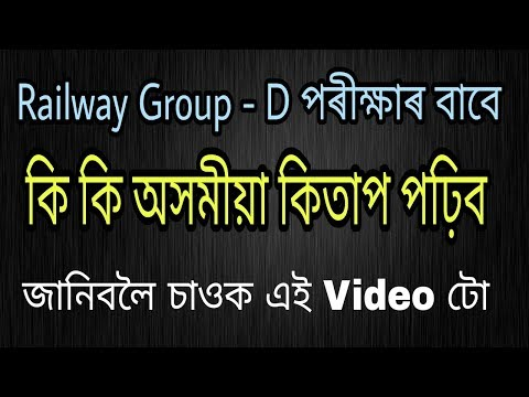 Two Best Assamese Books For RRB Group D Examination | In Assamese