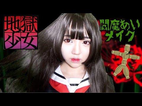 【ハロウィ�①】地獄少女閻魔あいコスプレメイク/HELLGIRL Cosplay Halloween Makeup