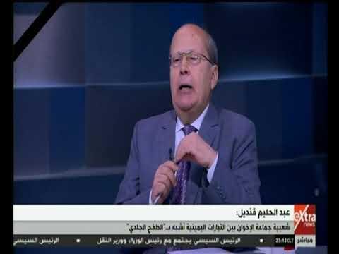 المواجهة | عبدالحليم قنديل يكشف الجرائم والادوار المشبوهة لجماعة الإخوان في الدول العربية