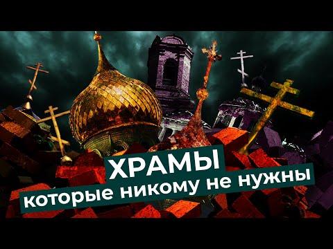 Разрушенные храмы и церкви. Как РПЦ отвернулась от собственного наследия