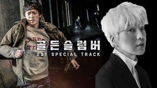 【英繁中字】Kang Seung Yoon (姜昇潤 강승윤) - Golden Slumbers 골든슬럼버 (OST Special Track) [請看說明欄]