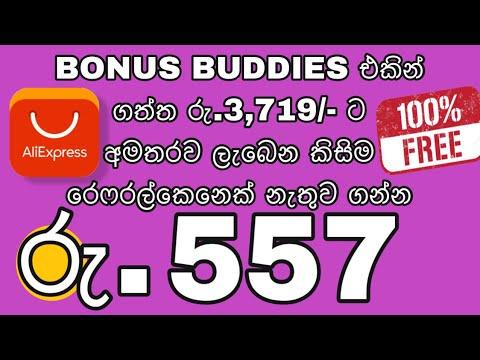 🇱🇰 E Money | Aliexpress | Free Coupons | Online Cash Sinhala – Twist Hub
