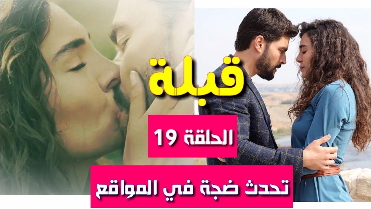 قبلة الحلقة 19 من زهرة الثالوث تحدث ضجة في المواقع Youtube