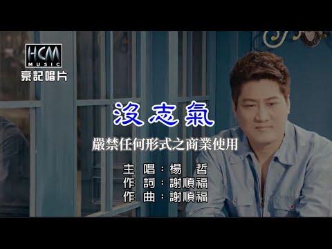 楊哲-沒志氣【KTV導唱字幕】1080p