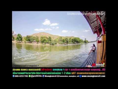 ล่องแพกาญจนบุรี ล่องแพเมืองกาญจน์ @ดำเนินกาญจน์