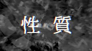 "Meiso ""轆轤""(Rokuro)"