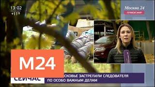В Подмосковье застрелили следователя по особо важным делам - Москва 24