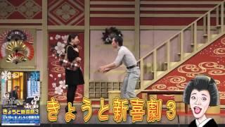 吉本新喜劇の森田展義が主宰する京都人による京都を元気にする京都なら...