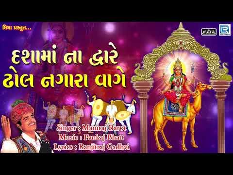 Dashama Na Dware Dhol Nagara Vage - Maniraj Barot | Popular Dashama Song | Full Audio