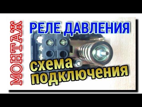 КАК ПОДКЛЮЧИТЬ К НАСОСУ РЕЛЕ ДАВЛЕНИЯ PM/5