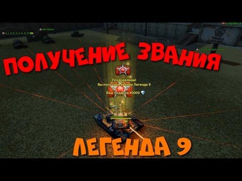 Танки Онлайн l МОЁ ПОЛУЧЕНИЕ ЗВАНИЯ ЛЕГЕНДА l Я ЛЕГЕНДА 9