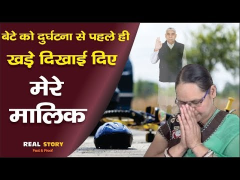 Ep- 1084 | Manju, Gwalior, MP | Sant Rampal Ji | Real Story - Fact & Proof